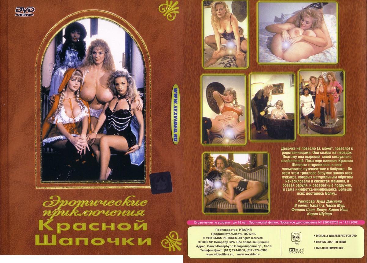 porno-filmi-russkie-polnometrazhnie-krasna-shapka